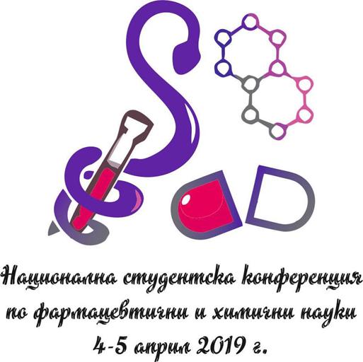 Конференция по фармацевтични и химични науки