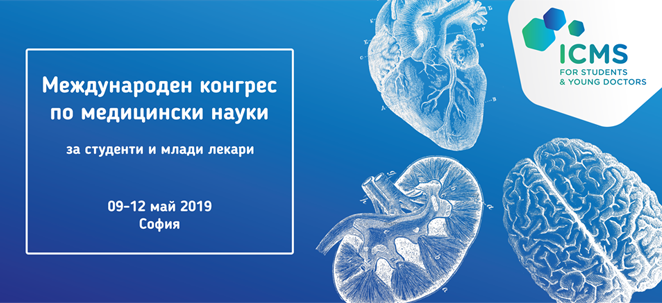 Международен конгрес за студенти в София