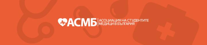 Регистрация за 35-та Национална Среща на АСМБ!