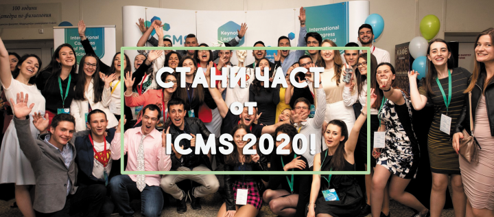 Стани част от Организационния комитет на ICMS 2020!
