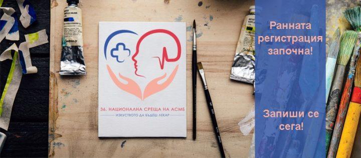 Регистрацията за 36-та Национална Среща на АСМБ е отворена!