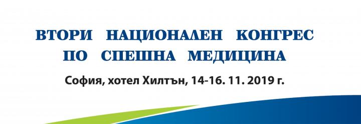 Втори национален конгрес по Спешна Медицина
