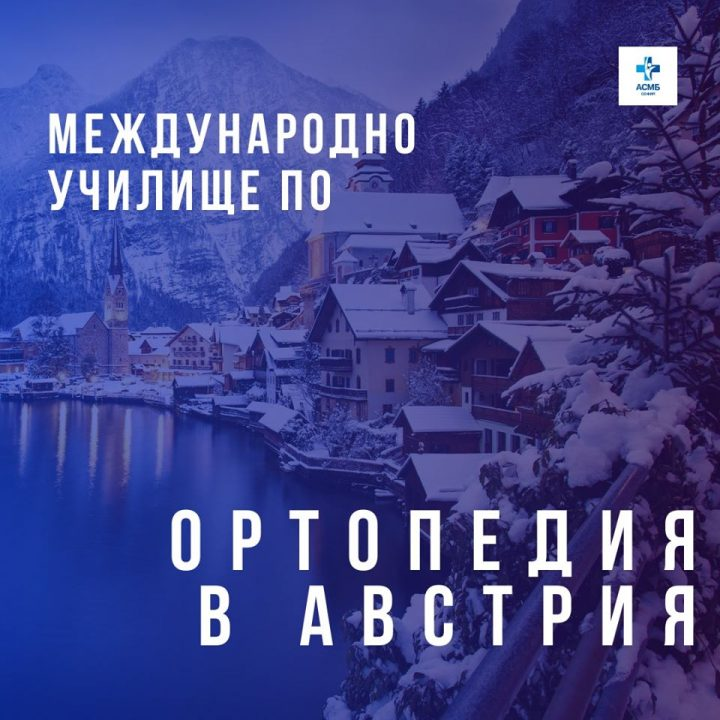 Международно училище по ортопедия в Австрия