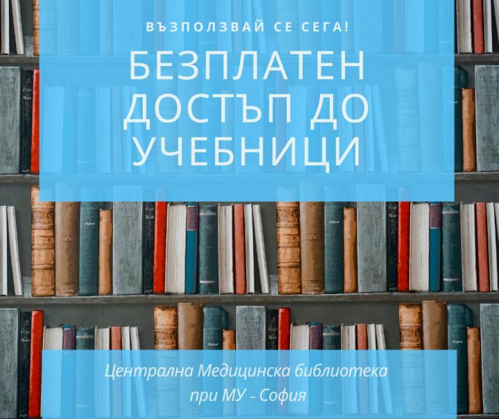Безплатен достъп до учебници!