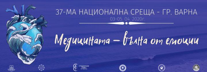 Регистрацията за 37-та Национална Среща на АСМБ е отворена!