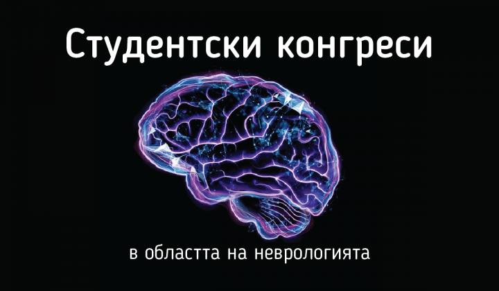 Студентски конгреси в областта на неврологията
