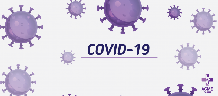 COVID-19 и ти (updated 26/03)