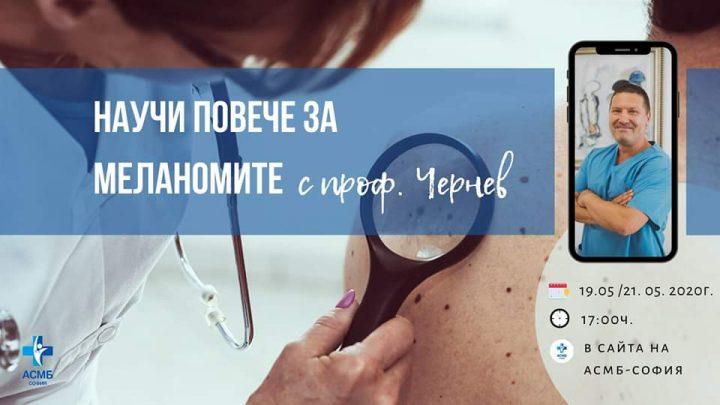 """""""Научи повече за Меланомите"""" – лекции и клинични случаи с проф. Чернев"""