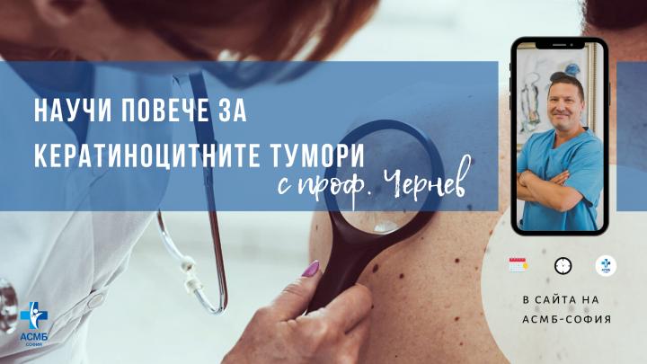 Лекции по дерматология с участието на Проф. Д-р Г. Чернев