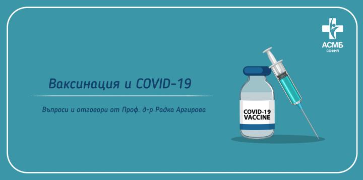 Ваксинация и COVID-19