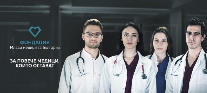 """Стипендия от Фондация """"Млади медици за България"""""""
