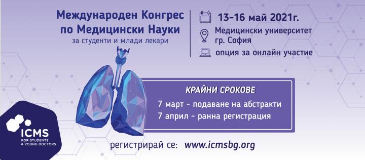 Медународен конгрес по Медицински Науки (ICMS) 2021