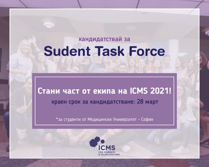 Стани част от екипа на ICMS 2021