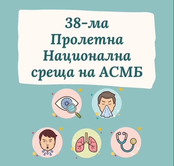 38-ма Национална Среща на АСМБ