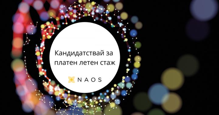 Лятна стажантска програма на NAOS