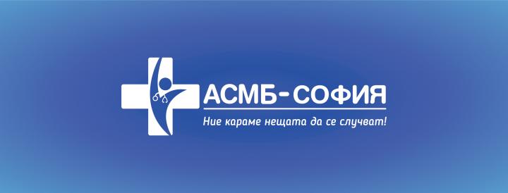 Управителен съвет на АСМБ-София 2021/2022г.