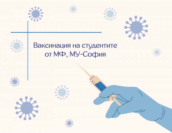 Ваксинация на студентите от МФ, МУ-София
