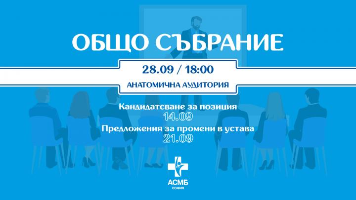 Общо събрание на АСМБ-София
