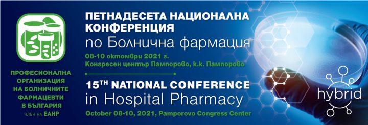 """Първо Национално състезание за студенти """"Стани Болничен фармацевт"""""""