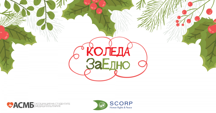 """Коледно парти за децата с респираторни заболявания, в детската клиника към УМБАЛ """"Александровска"""""""