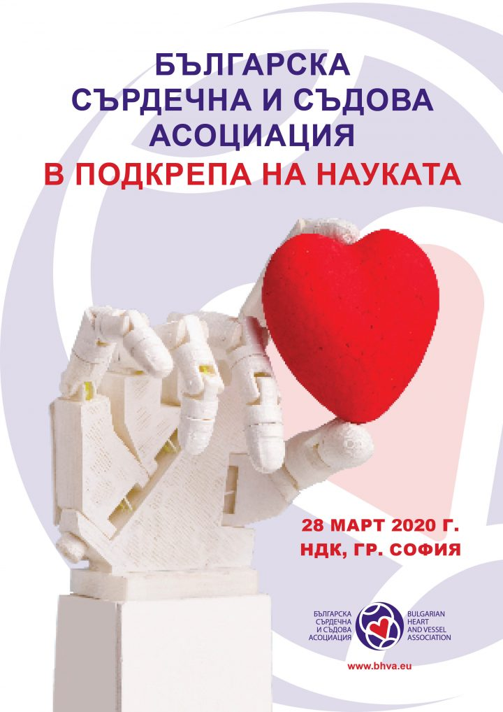 """Научна Сесия: """"Българска сърдечна и съдова асоциация в подкрепа на науката в България"""""""