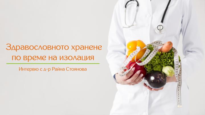 Здравословното хранене по време на изолация
