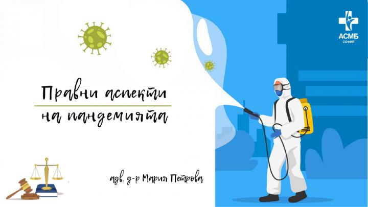 Правни аспекти на пандемията