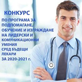 БЛС отпуска стипендии на бъдещи лекари