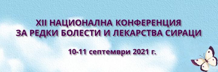 XII Национална конференция за редки болести и лекарства сираци